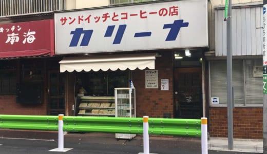 カリーナ│上井草・杉並の昔ながらのサンドイッチ屋さん。野菜サンドがとにかく絶品で毎日通いたくなる!