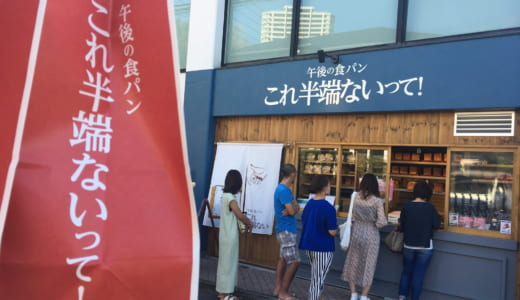 【青葉台】午後の食パン これ半端ないって! 横浜に高級食パン専門店の2号店がオープン!予約可否、待ち時間や混雑予想は?