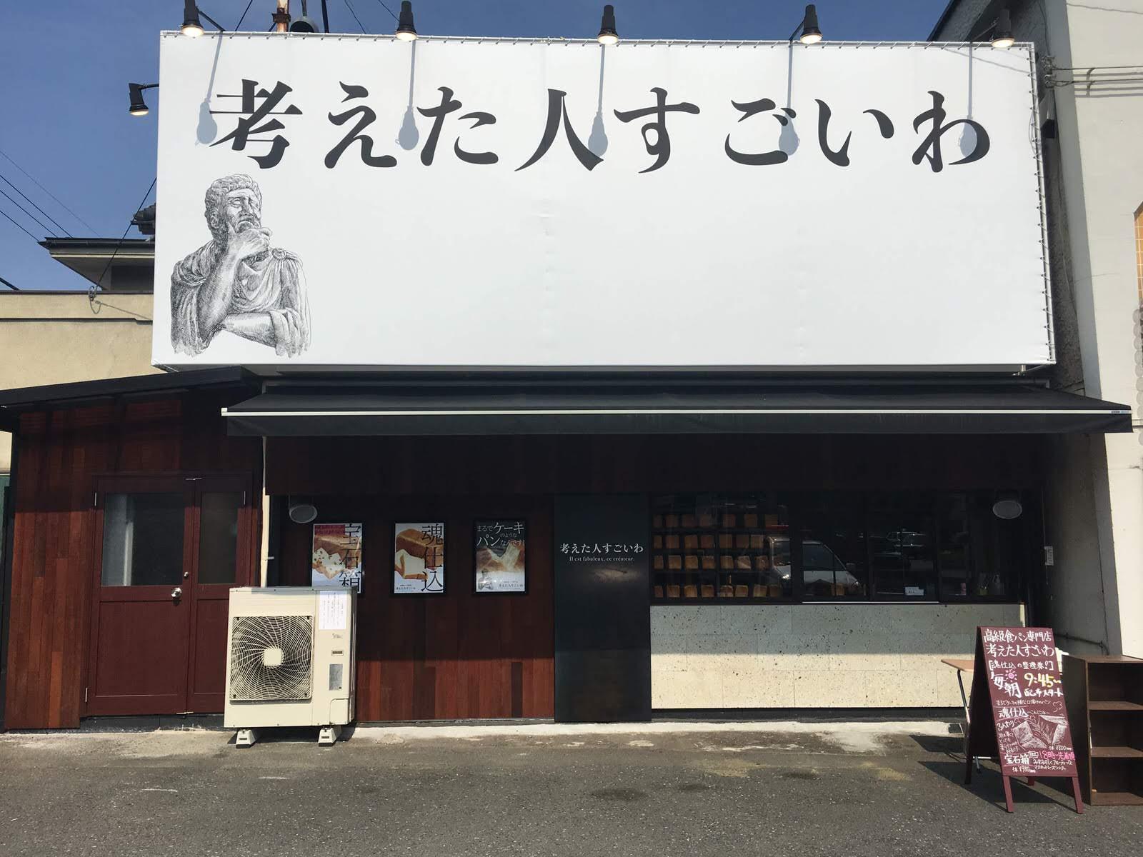 ベーカリー マーケティング ジャパン