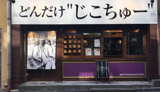 【溝の口】どんだけ自己中│荻窪で人気の高級食パン専門店が2020年8月8日オープン!アクセス、メニュー、予約可否は?