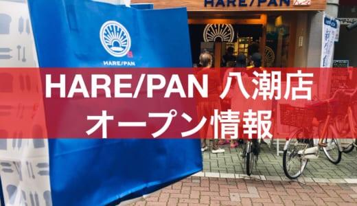 ハレパン 八潮店│高級食パン専門店が2019年9月にオープン!場所やメニュー、求人情報は?純生食パン工房HARE/PAN