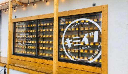 【戸田公園】高級食パン専門店 君とならいつまでも│キミイツの新店がオープン予定!場所、メニュー、予約可否、求人情報は?