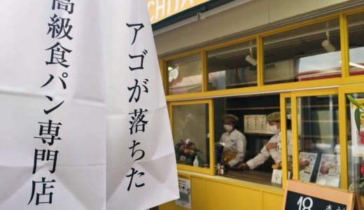 【川越】アゴが落ちた│高級食パン専門店の実食レポート│オープン初日は10時すぎに完売!アクセス、メニュー、混み具合は?