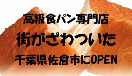 【佐倉市】高級食パン専門店『街がざわついた』が2020年3月14日オープン!アクセス、メニュー、予約方法、求人情報は?