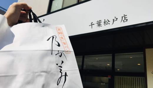 【購入レポ】乃が美(のがみ)千葉松戸店│高級食パン専門店が2020年4月1日オープン!混み具合、予約方法や本数制限は?