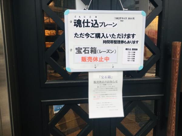 高級食パン専門店「考えた人すごいわ 仙台店」の販売状況