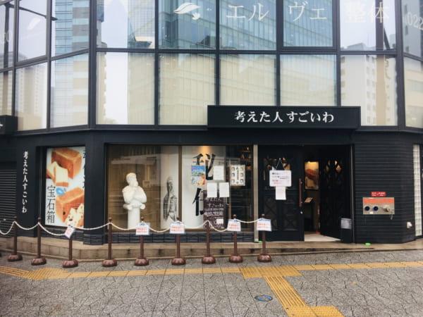 高級食パン専門店「考えた人すごいわ 仙台店」の外観
