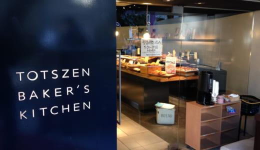 トツゼンベーカーズキッチン 横浜・大倉山の岸本拓也さん直営のパン屋さんは、明太フランスの気配りと東急東横線のBGMがいい!