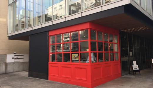セブンクローバー│渋谷・神泉のベーカリー&ビストロは、真っ赤な外観がインパクト大!パンのメニューや食レポを紹介