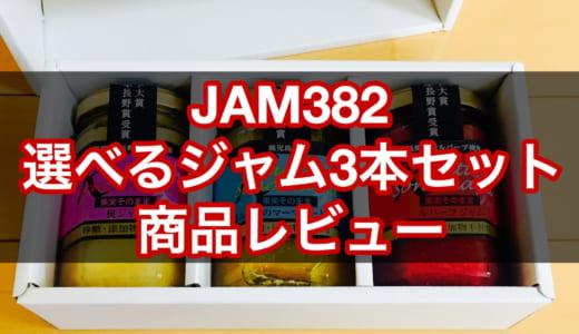 【高級ジャム】JAM382 選べるジャム3本セット の口コミ・評価│お中元・お歳暮やギフト向けにおすすめのお取り寄せ商品を食べてみた