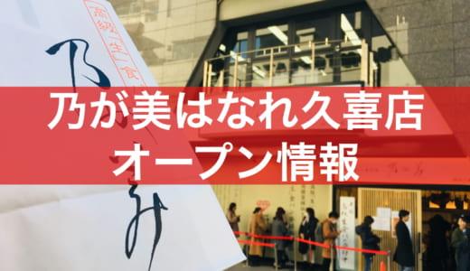 乃が美(のがみ)久喜店│高級食パン専門店が2020年春にオープン予定!場所やメニュー、予約方法、求人情報は?