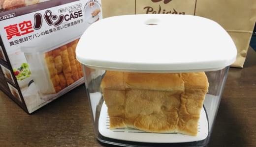 【商品レビュー】スケーター 真空パンケース│パンが変形するほど真空保存される!長持ちさせる容器のメリット・デメリットは?