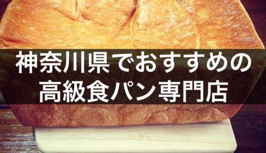【神奈川】高級食パン専門店 本当におすすめしたいお店7選│予約可否、各ブランドの特徴、食パンの感想をまとめて紹介!
