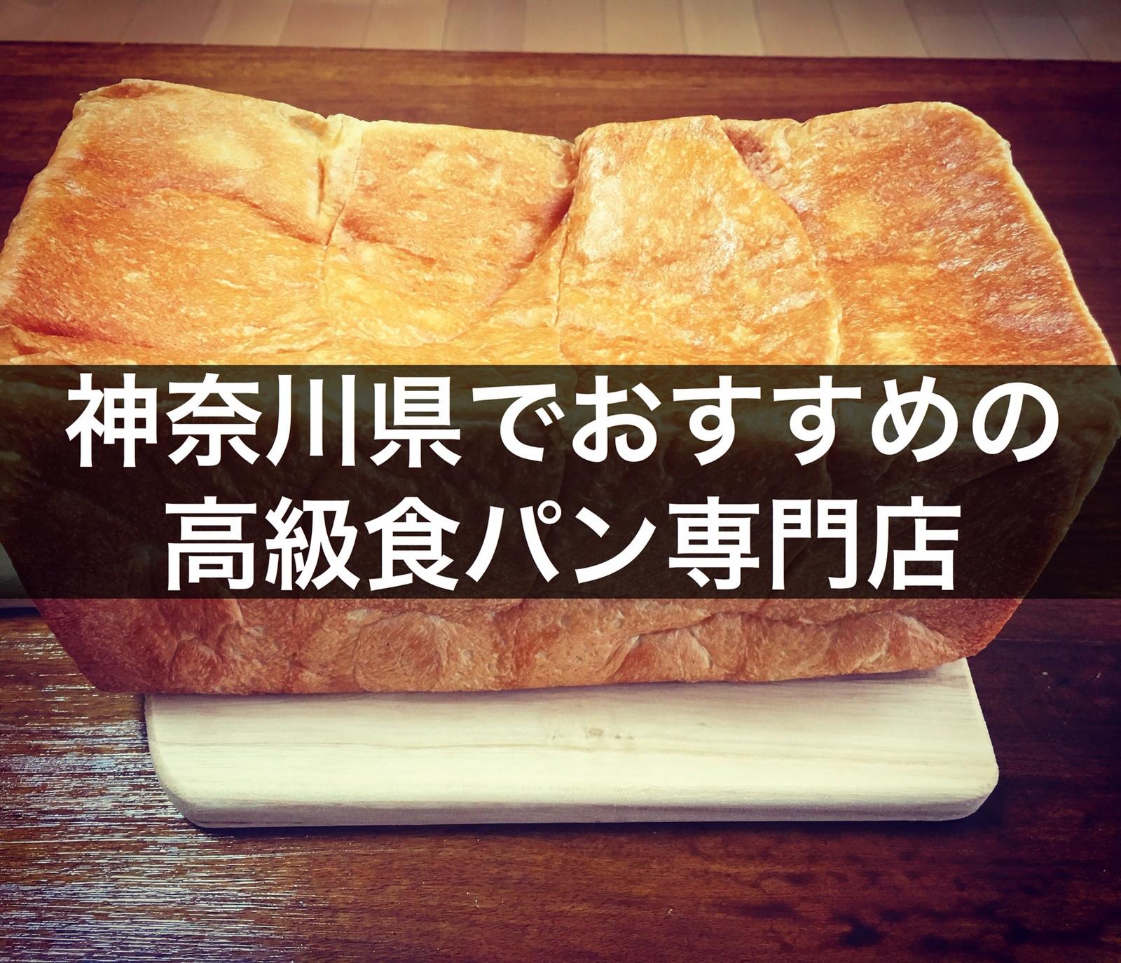 専門 店 食パン