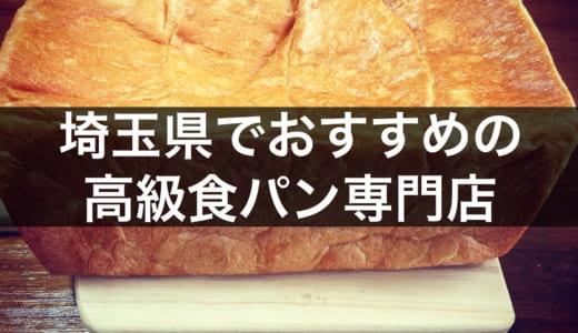 【埼玉県】高級食パン専門店 本当におすすめしたいお店7選│予約可否、各ブランドの特徴、食パンの感想をまとめて紹介!