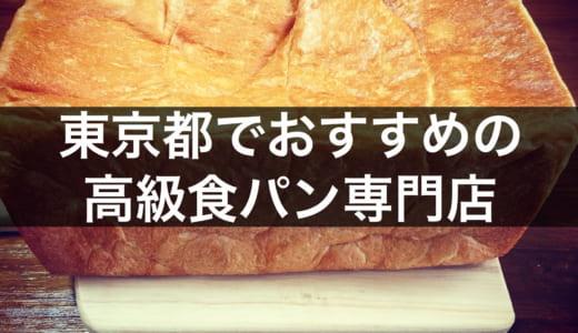 【東京都】高級食パン専門店 本当におすすめしたいお店10選│待ち時間や行列目安、予約可否、特徴をまとめて紹介!