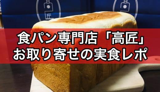 【お取り寄せ】高匠(たかしょう)の高級食パンは本当に美味しい?パンシェルジュが取り寄せて食べてみた!【PR】