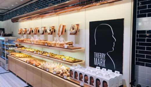 【渋谷】ティエリー マルクス ラ ブーランジェリー│パリの人気パン屋が渋谷スクランブルスクエアに登場!メニューや味は?
