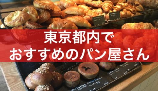 【厳選】東京都内のおすすめパン屋さん12選│美味しくて行列に並んででも行きたい!パンマニアの一押し店を紹介!