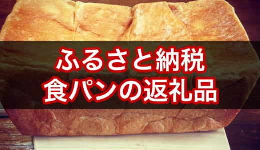 【2021年最新】ふるさと納税でもらえる「食パン」のおすすめ返礼品14選│パンシェルジュが厳選して紹介!寄付金額は5,000円~