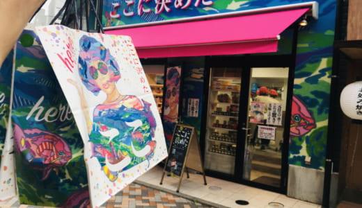 【元住吉】高級食パン専門店 ここに決めた 実食レポート│2020年6月27日にオープン!メニュー、予約方法や混み具合、求人情報は?