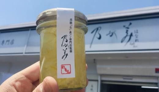 【実食レポ】乃が美のレモンマーマレードジャムはどんな商品?生食パンやトーストに合わせた感想とアレンジレシピを紹介!