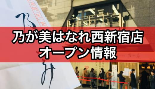 【新宿】乃が美(のがみ)西新宿店│高級食パン専門店が2020年6月下旬オープン予定!場所やメニュー、予約方法、求人情報は?