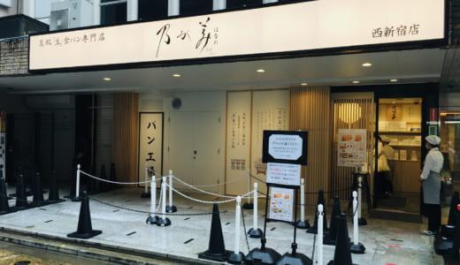 【訪問レポ】乃が美(のがみ)西新宿店│高級食パン専門店が2020年7月7日OPEN!場所やメニュー、混み具合、予約方法は?
