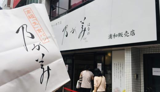 【実食レポ】乃が美(のがみ)浦和販売店│高級食パン専門店が2020年5月28日オープン!混み具合や待ち時間、本数制限は?