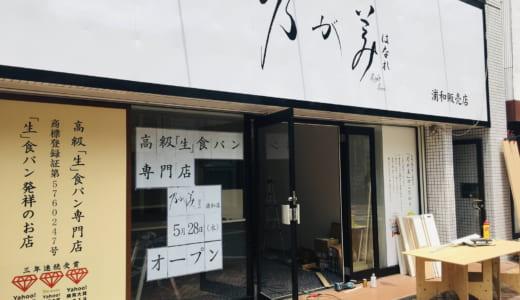 乃が美(のがみ)浦和販売店│高級食パン専門店が2020年5月28日オープン!場所やメニュー、予約方法や本数制限、求人情報は?