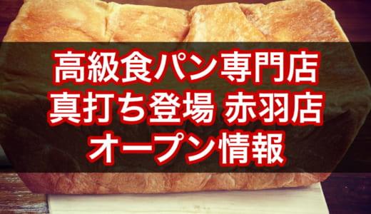 【赤羽】高級食パン専門店 真打ち登場 赤羽店がオープン予定!場所やメニュー、予約方法、求人情報は?岸本拓也さんプロデュース