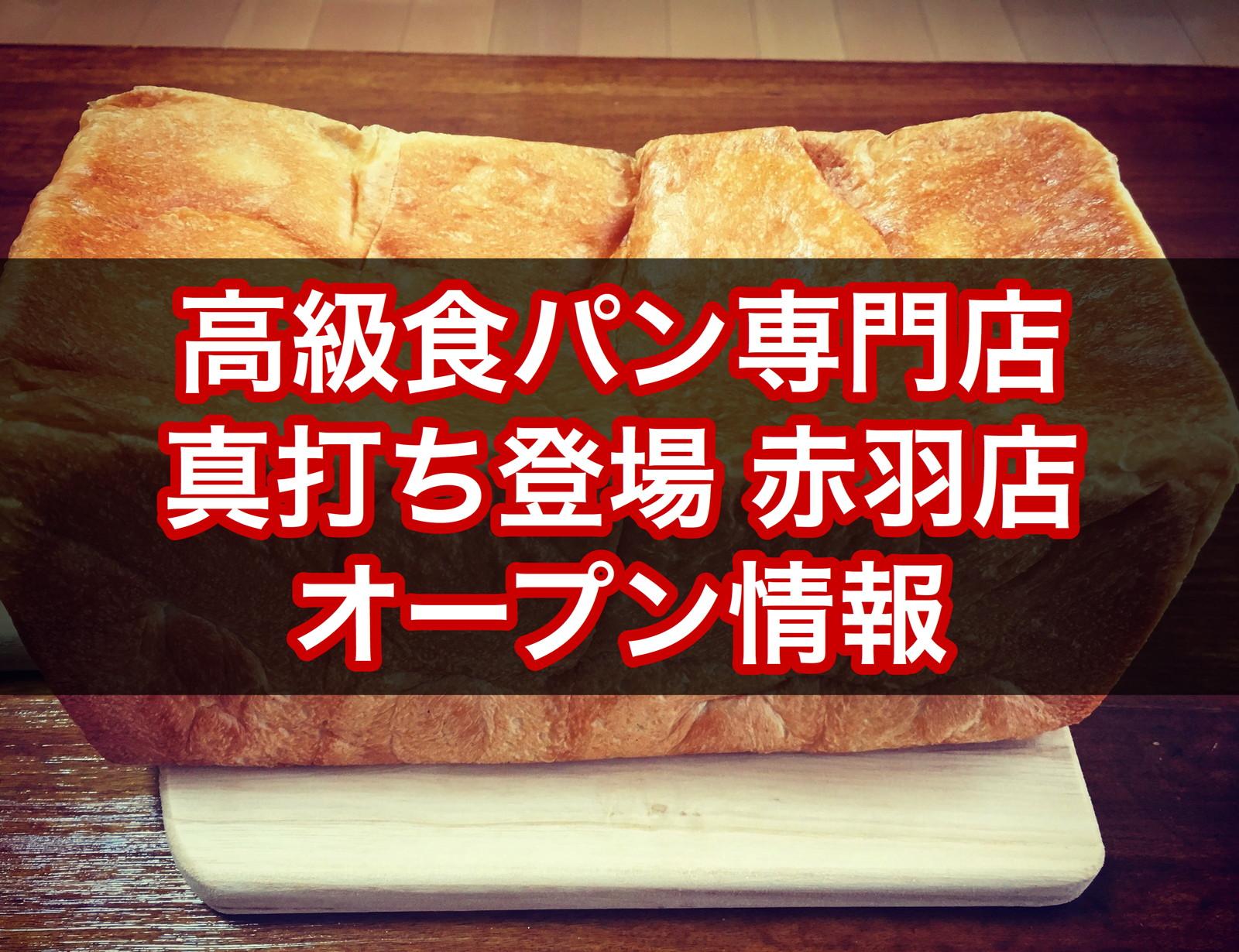 食パン 千駄木