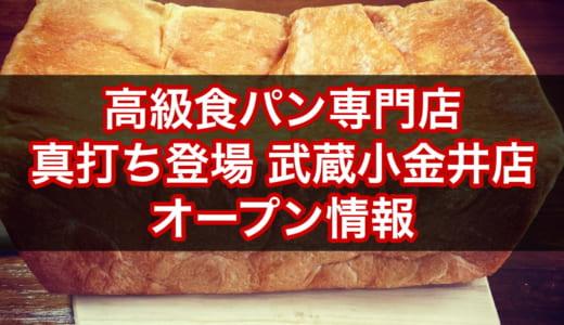 【武蔵小金井】高級食パン専門店 真打ち登場│SOCOLA武蔵小金井クロスにオープン予定!場所やメニュー、予約方法、求人情報は?
