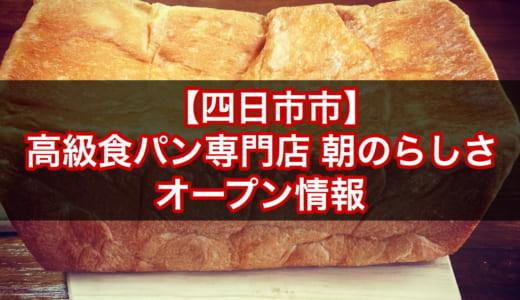 【四日市】高級食パン専門店 朝のらしさ│オーナーは浅野拓磨選手で2020年7月18日OPEN!メニュー、予約可否、求人情報は?