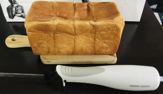 【感涙!!】ブラックアンドデッカー 電動ブレッド&マルチナイフ EK700 商品レビュー│フワフワの高級食パンが変形せず切れる!