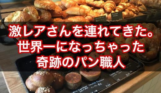 【自由が丘】Comme'N(コム・ン)│九品仏駅前に世界一のパン職人「大澤秀一さん」のお店が8月末にOPEN予定【激レアさん】