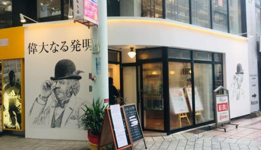 【岡山】高級食パン専門店 偉大なる発明│2020年7月23日にイオンモール岡山で九州の人気店が上陸!県内初の岸本拓也さんプロデュース