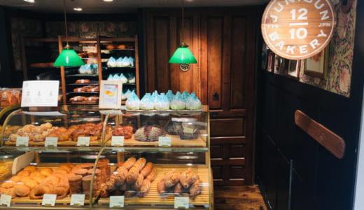 【実食レポ】ジュウニブンベーカリー│新宿・京王百貨店で美味しいパン屋さんならココ。モチモチ感があるパンだらけで驚き
