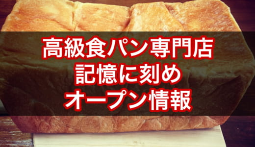 【大田原市】高級食パン専門店 記憶に刻め│2020年7月上旬にOPEN予定!場所やメニュー、予約可否は?岸本拓也さんプロデュース
