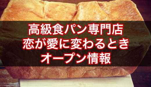 【長野市】恋が愛に変わるとき│高級食パン専門店が2020年6月25日にオープン!場所やメニュー、予約可否、求人情報は?