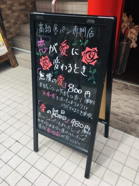 高級食パン専門店「恋が愛に変わるとき」のメニューボード