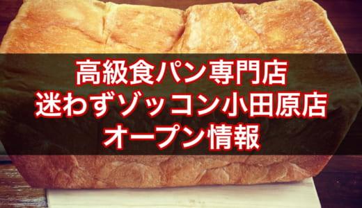 【小田原】迷わずゾッコン│高級食パン専門店が2020年6月6日OPEN!アクセス、メニュー、予約可否は?岸本拓也さんプロデュース店