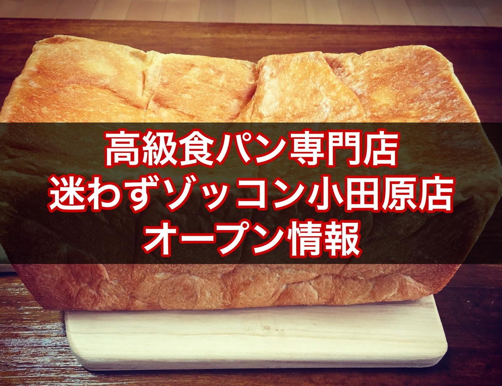 迷わ ず ぞっこん 食パン 中山 高級食パン専門店 迷わずゾッコン 横浜中山店 -