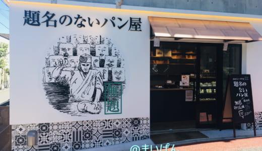 【蒲田】題名のないパン屋 実食レポ│高級食パン専門店の2号店が2020年6月11日OPEN。食パンの他にサンドイッチや和惣菜も充実!