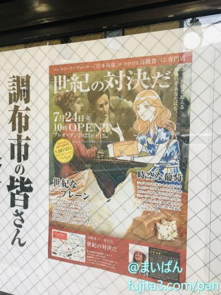 高級食パン専門店「世紀の対決だ」のメニュー