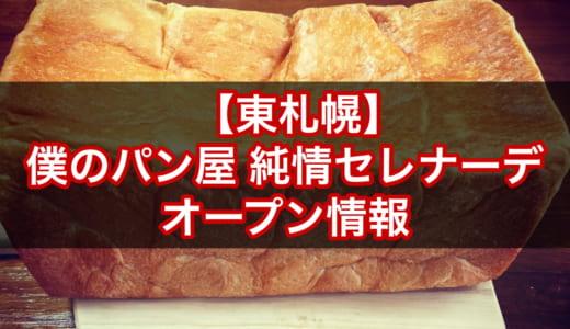 【東札幌】僕のパン屋 純情セレナーデ│2020年7月4日に東札幌駅近くでオープン!場所やメニュー、予約方法、求人情報は?