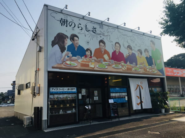 高級食パン専門店「朝のらしさ」の外観