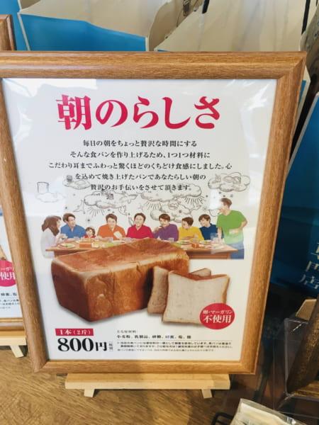 高級食パン専門店「朝のらしさ」のプレーン食パン「朝のらしさ」