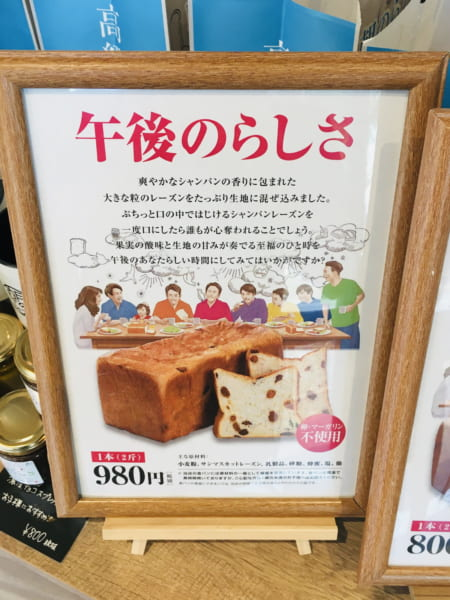 高級食パン専門店「朝のらしさ」のレーズン食パン「午後のらしさ」