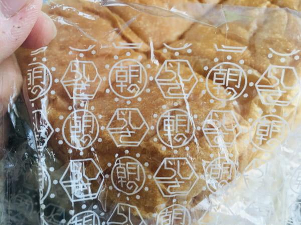 高級食パン専門店「朝のらしさ」の2斤袋はオリジナルデザイン